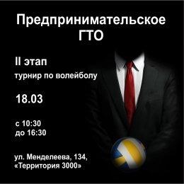 «Предпринимательского ГТО 2017» Волейбол