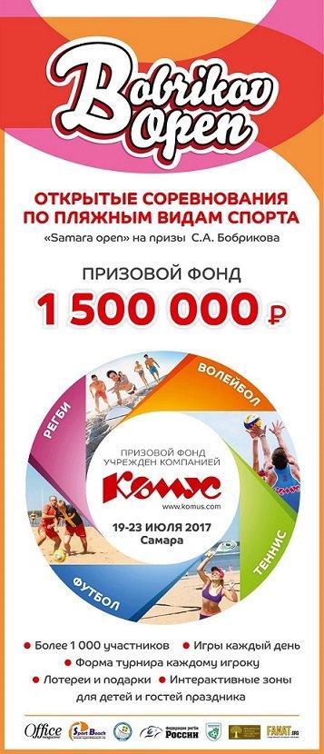 «Bobrikov open» зовет в Самару с 19 по 23 июля 2017г.!