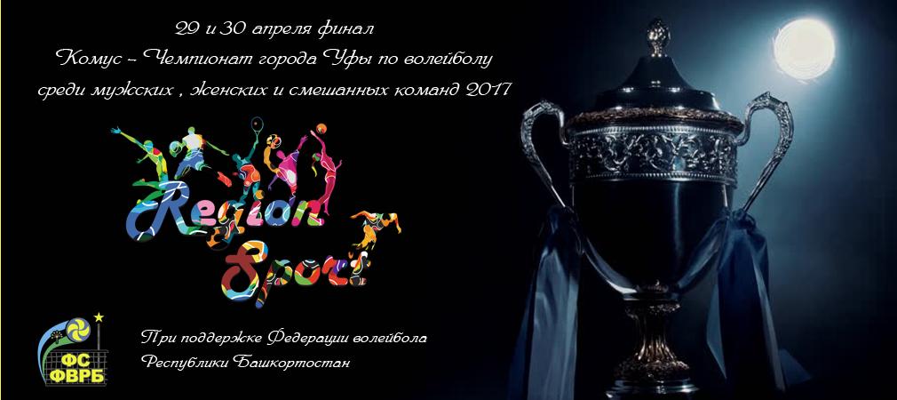 Финал. Комус - Чемпионат г. Уфы по волейболу среди мужских и женских команд 2017