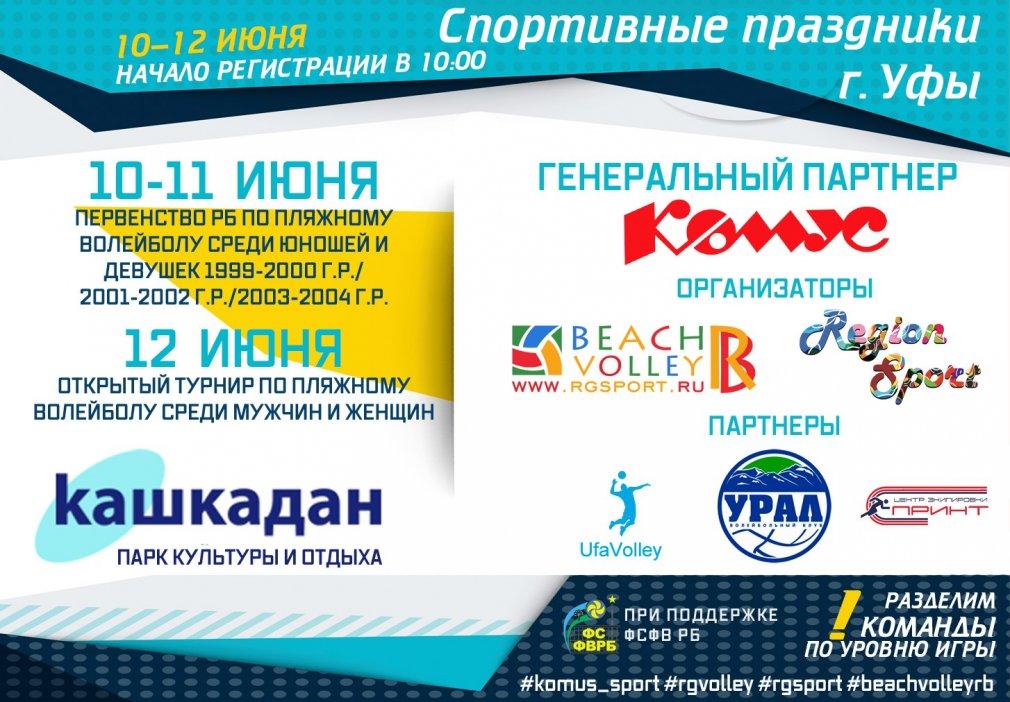 Открытое первенство г.Уфы по пляжному волейболу  /12 июня 2017/ ИТОГИ