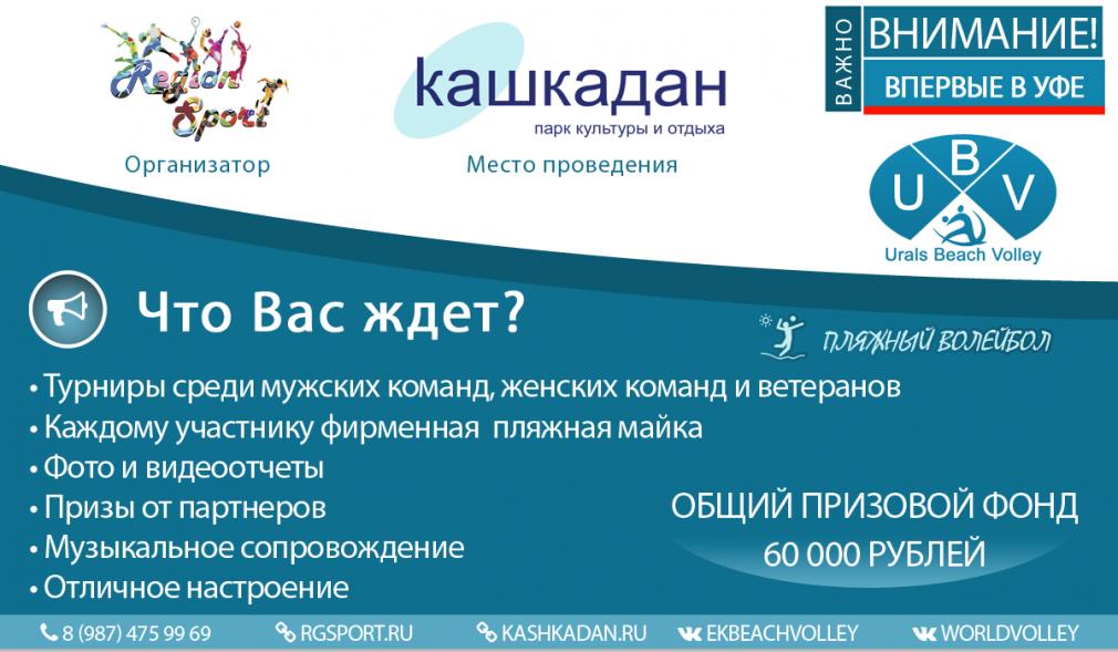 Ural Beach Volley - UBV - Впервые в уфе!