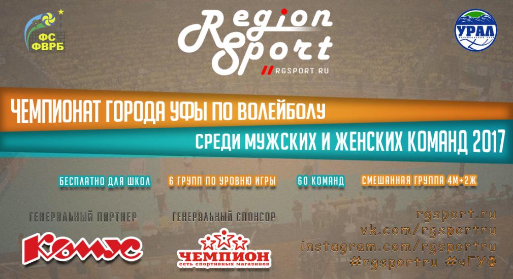 Чемпионат г. Уфы по волейболу среди мужских и женских команд 2017