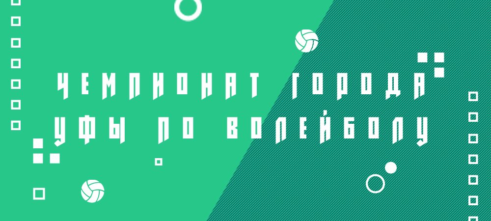 Обзор Чемпионата города Уфы по волейболу №3. Стали известны стыковые матчи в Высшей лиге
